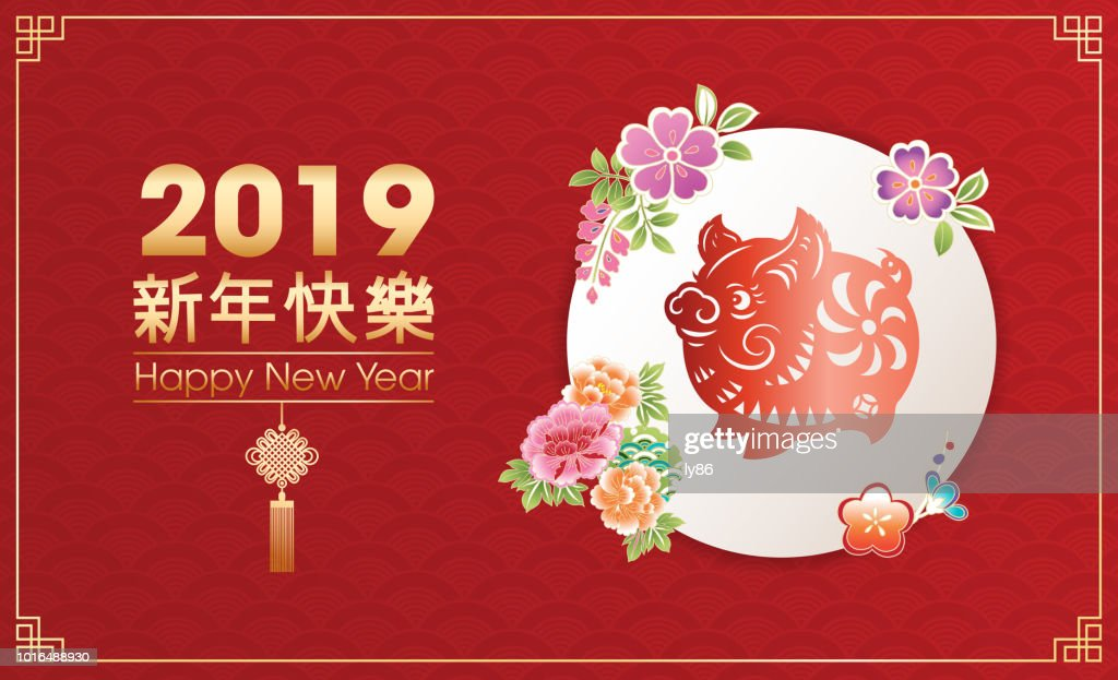 Year Of The Pig Happy New Year New Year 2019 Chinese New Year Lunar