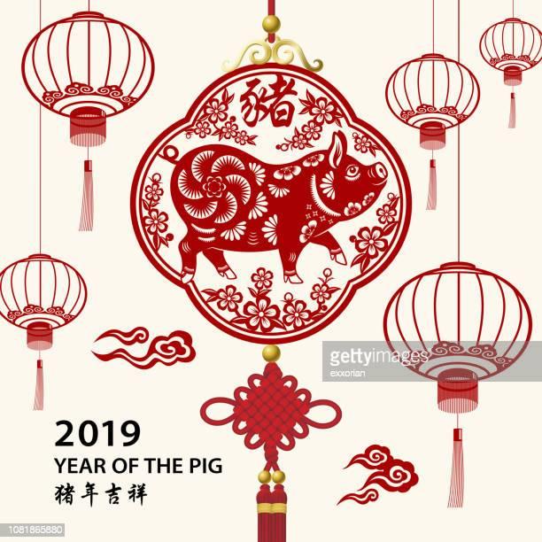 bildbanksillustrationer, clip art samt tecknat material och ikoner med år av gris hänget - kinesiska lyktfestivalen