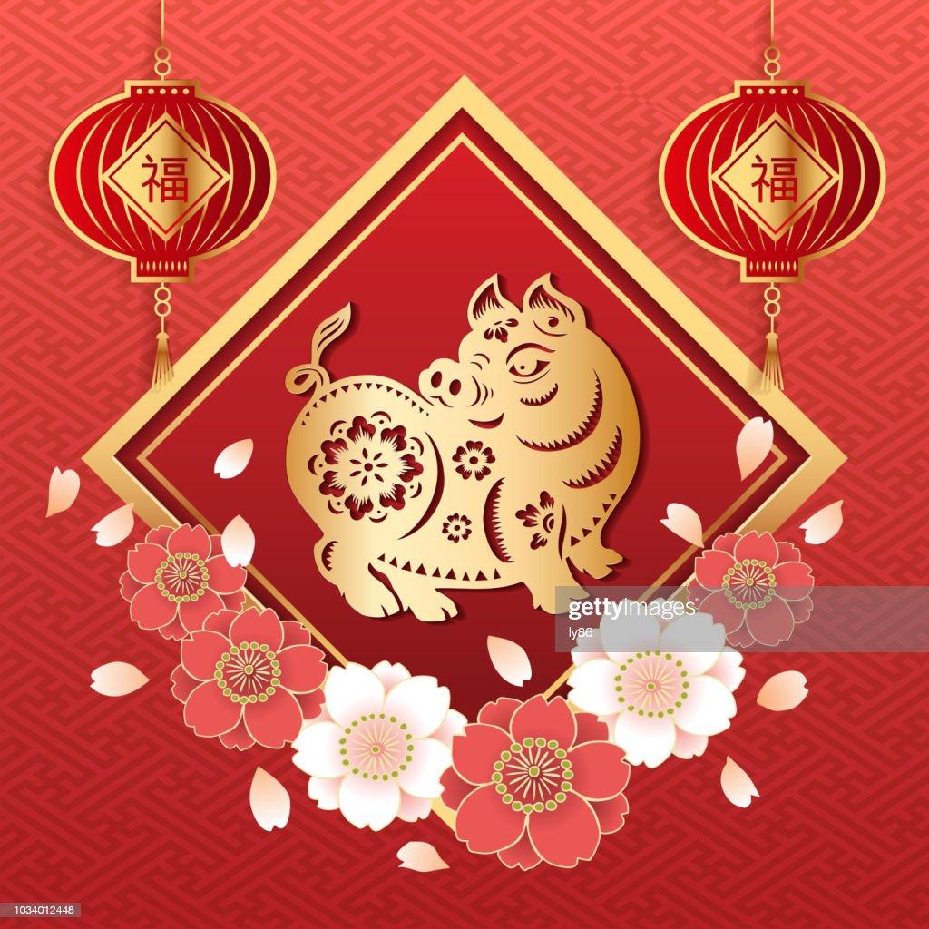 Annee Du Cochon Cochon Papierdecoupe 2019 Happy New Year Nouvel An