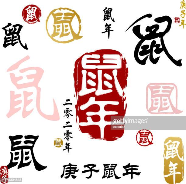 year of the rat calligraphy 2020 - calligraphy stock illustrations