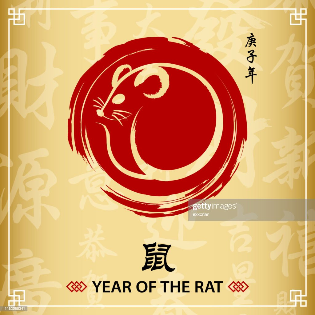 Year of the Rat Chinese Painting : stock illustration