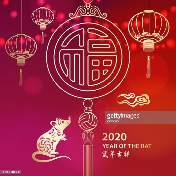 bildbanksillustrationer, clip art samt tecknat material och ikoner med år av råttdekorationer - kinesiska lyktfestivalen