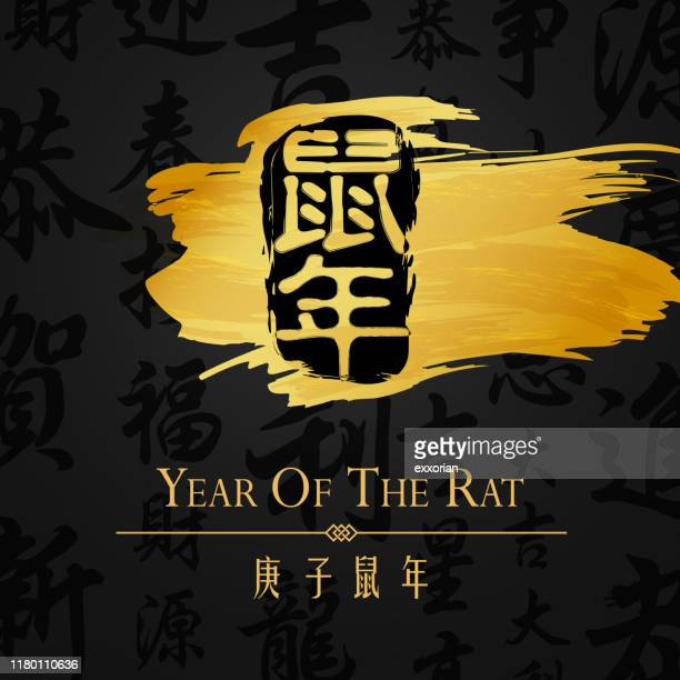 year of the rat golden stamp chop - chinese script stock illustrations