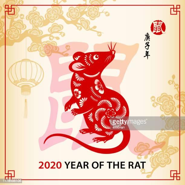 bildbanksillustrationer, clip art samt tecknat material och ikoner med år av råtta grafisk konst målning - kinesiska lyktfestivalen
