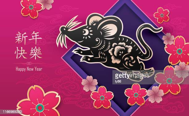 year of the rat, 2020, happy new year, chinese new year, rat papercut - chinese couplet stock illustrations