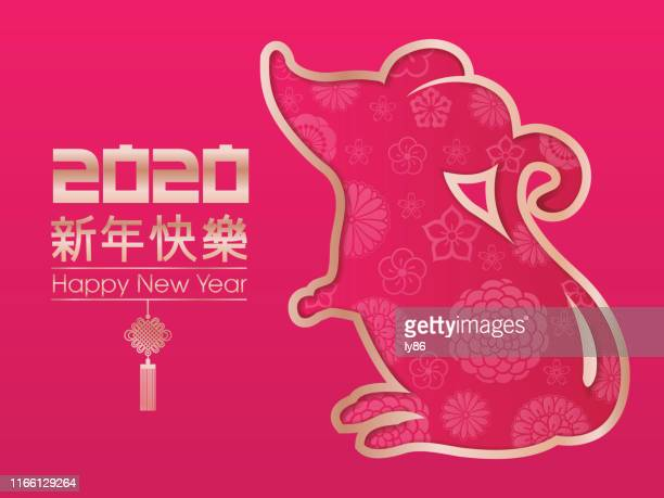 year of the rat, 2020, happy new year, chinese new year - chinese couplet stock illustrations