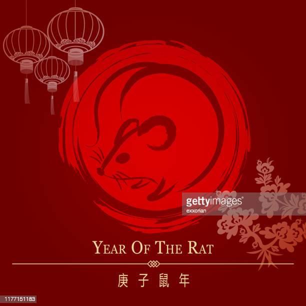 bildbanksillustrationer, clip art samt tecknat material och ikoner med år av råtta stämpel chop 2020 - kinesiska lyktfestivalen