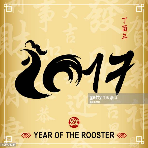 Año de la caligrafía gallo 2017
