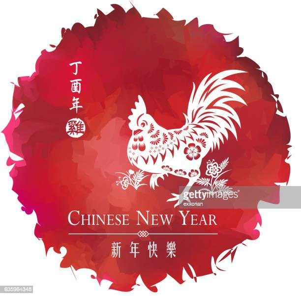Year of the Rooster Painting