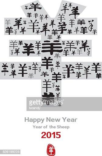 keywords - Chinese New Year 1992