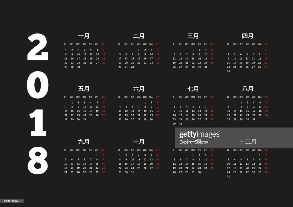 2018 year simple white calendar on chinese language on black background