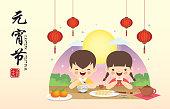 Yuan Xiao Jie_banner