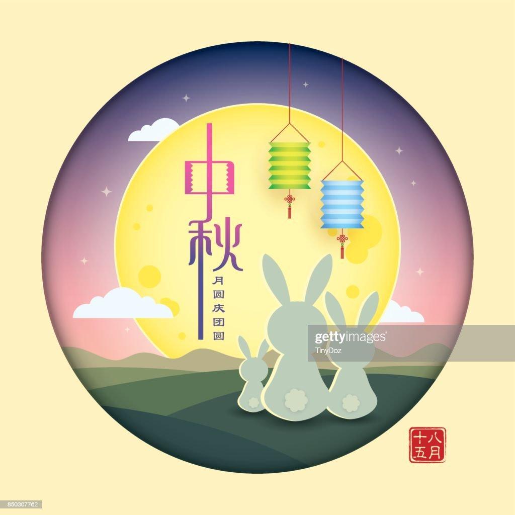 Zhong Qiu_round_bunny family