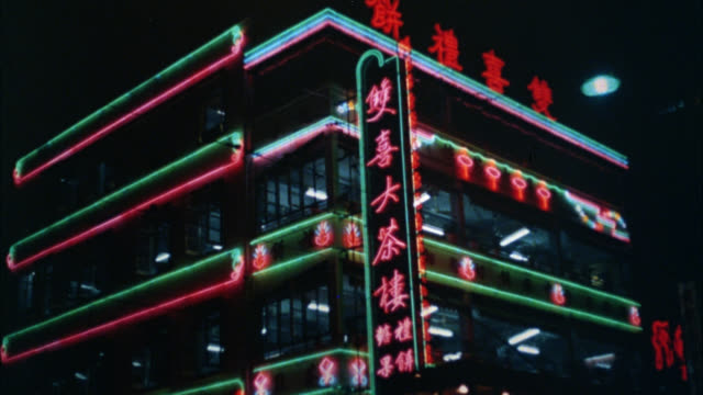 chinese hotel with neon lights pink and green could be office building or restaurant - 1982 stock videos & royalty-free footage