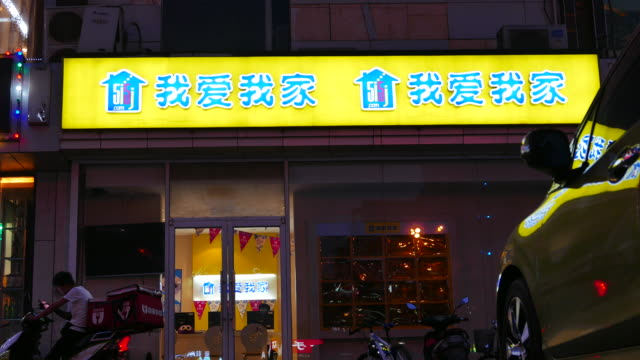 vídeos de stock, filmes e b-roll de a 5i5j housing agency in tongzhou district with the strict regulations by local governments property markets in most chinese cities are cooling down... - dada de cartas