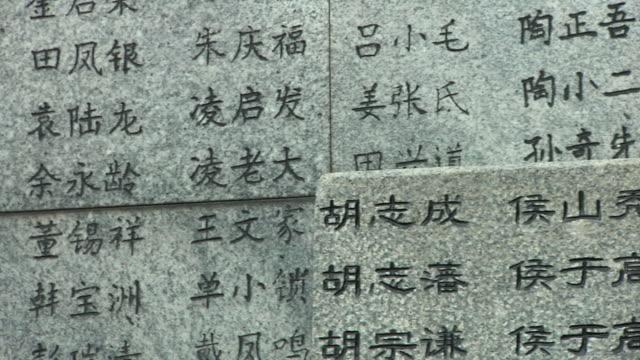 vídeos de stock e filmes b-roll de cu pan across wall of names outside memorial hall of nanjing massacre / nanjing, jiangsu, china - assassino em massa
