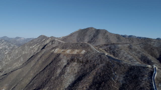 aerial view of the mutianyu great wall on february 23 2017 in beijing china the chinese words on hill shows 'loyal to chairman mao' - mao stock videos and b-roll footage