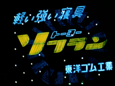 an assortment of lit neon signs in japanese at night / tokyo, japan - anno 1967 video stock e b–roll