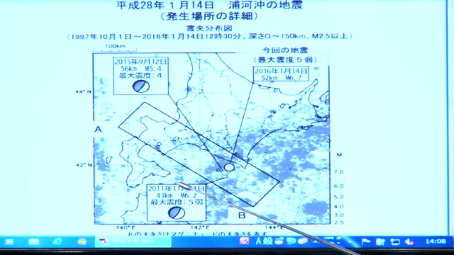An earthquake with a preliminary magnitude of 67 shook northern Japan shortly after noon Thursday the weather agency said but no tsunami warning was...