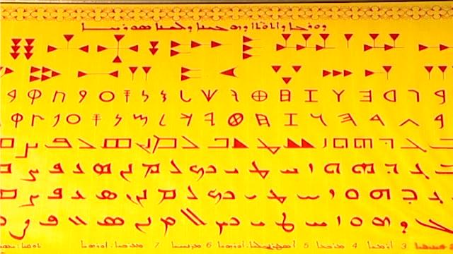 ancient scripts. on syriac, phoenician, and cuneiform scripts. - 足根点の映像素材/bロール