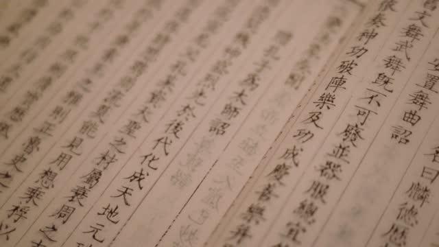 古代の繁体字中国語版版 - 過去点の映像素材/bロール