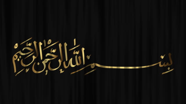 arabic basmala allah background stock video - muharram stock videos & royalty-free footage