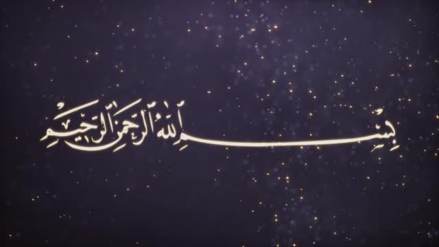 4k arabic basmala background stock video stock video - muharram stock videos & royalty-free footage