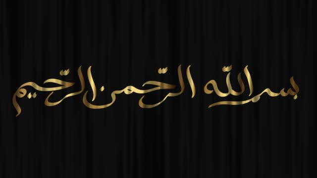 arabic basmala background stock video - muharram stock videos & royalty-free footage