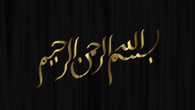 arabic basmala in the name of allah background loopable stock video - muharram stock videos & royalty-free footage