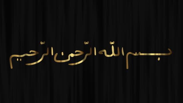 arabic bismillahirrahmanirrahim loopable background stock video - muharram stock videos & royalty-free footage