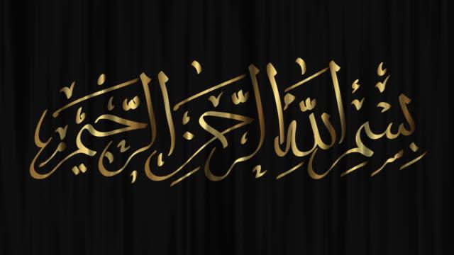 vídeos de stock e filmes b-roll de arabic holly word basmala loopable background stock video - deus