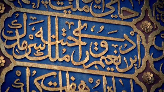 arabic script - arabesque stock videos & royalty-free footage