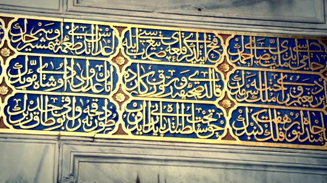 arabisches schriftzeichen - kalligraphieren stock-videos und b-roll-filmmaterial