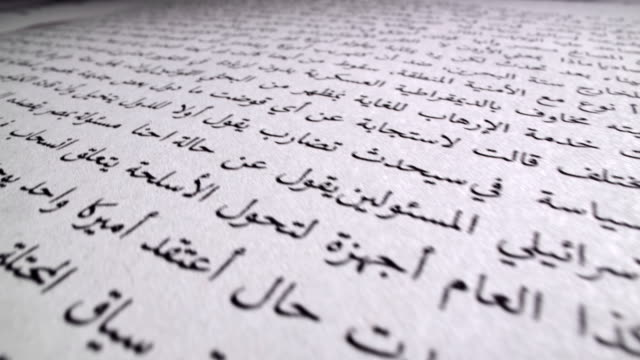 arabic text on the pages of an open book - arabic script stock videos & royalty-free footage
