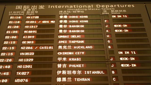 arrival departure board at shanghai international airport / shanghai, china - västerländsk text bildbanksvideor och videomaterial från bakom kulisserna