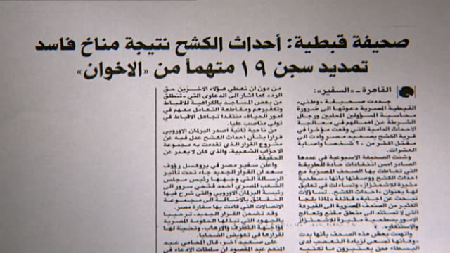 vídeos de stock, filmes e b-roll de as-safir newspaper headline 2000. the headline states that the incident at el-kosheh is a result of a corrupt environment. on 21st january 2000, 21... - publicação