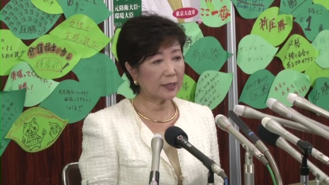 former defense minister yuriko koike attends a press conference at her election campaign office in tokyo on aug 1 a day after winning the tokyo... - 長点の映像素材/bロール