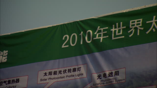 CU Banner from Himin Solar Energy Group, Dezhou, Shandong, China