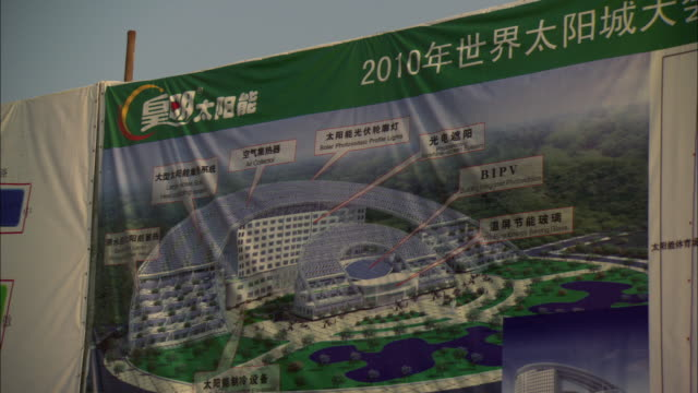 MS Banner from Himin Solar Energy Group displaying image of what future headquarters of company will look like, Dezhou, Shandong, China
