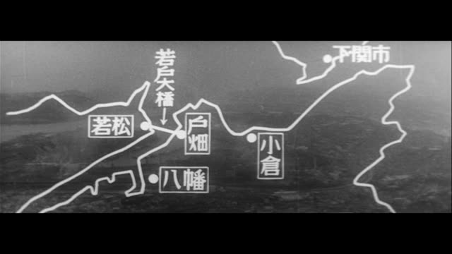 Before the Birth of a Million Cities/Wakato Bridge opening ceremony Communications boat Ashihei Hino's memoral tablet Boat loaded with coal Ladies...