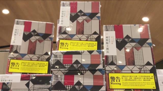 vídeos y material grabado en eventos de stock de bestselling japanese writer haruki murakami's latest novel is deemed indecent by hong kong censors triggering backlash in the city where concern is... - haruki murakami
