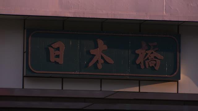 Bridge Nameplate Of Nihonbashi, Tokyo, Japan