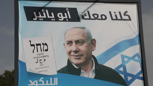 cars drive past campaign billboards for israel's right-wing likud party, some bearing a picture of its leader prime minister benjamin netanyahu, in... - negev stock videos & royalty-free footage
