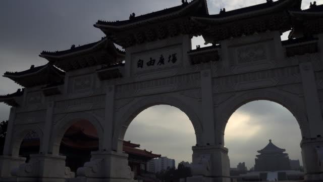 stockvideo's en b-roll-footage met chiang kaishek memorial hall - chiang kaishek memorial hall