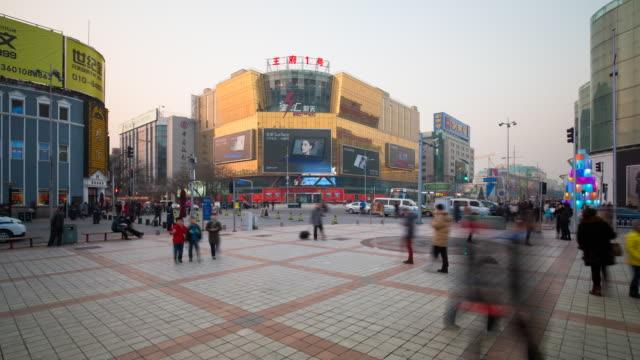 China, Beijing, Wangfujing Daje shopping street