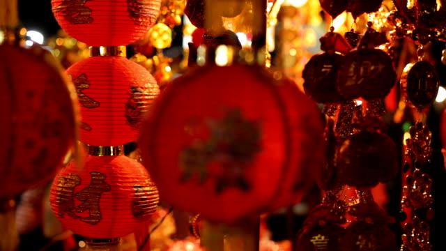 china lampen und talismans. - chinesisches laternenfest stock-videos und b-roll-filmmaterial
