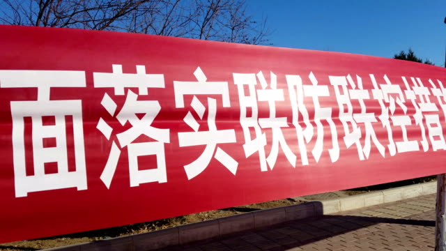vidéos et rushes de le nouveau slogan chinois de prévention de l'épidémie de pneumonie (2019-ncov) - étaler