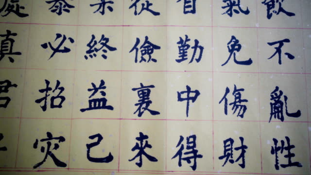 china's traditional calligraphy - chinese language stock videos & royalty-free footage