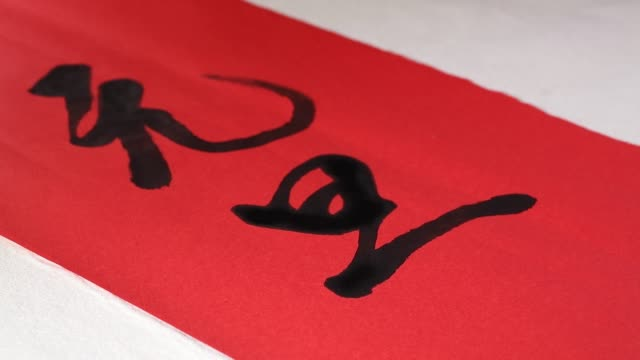 """chinese calligraphy of """"new years day"""" - japanese script stock videos & royalty-free footage"""