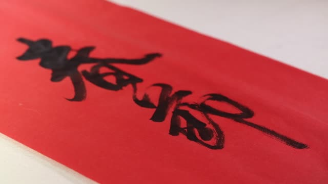 "chinese calligraphy of ""spring festival"" - 日本語の文字点の映像素材/bロール"